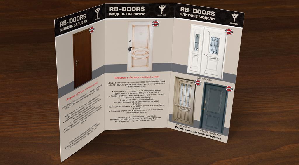 Лифлет компании RB-DOORS & Rodionov ART Design Studio - Лифлет компании RB-DOORS