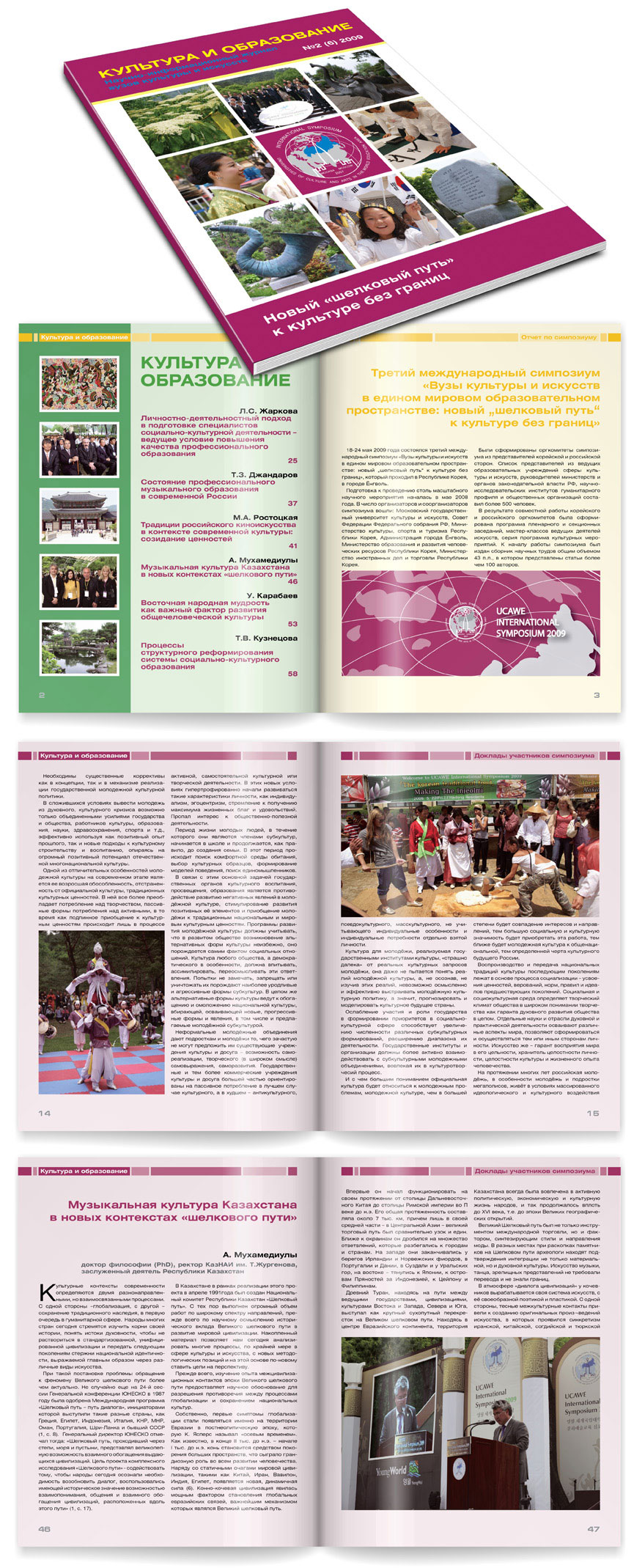 журнал культуре